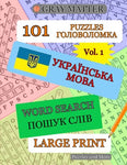 Ukrainian Word Search Puzzles (Large Print) - Volume 1 (Xto He Cka4E) (Ukrainian Edition)