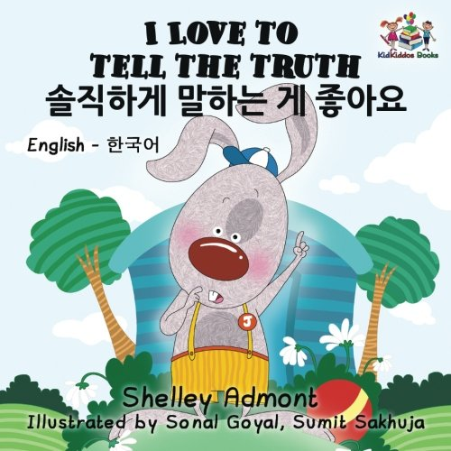 I Love To Tell The Truth (English Korean Books For Kids, Korean Baby Book): Child'S Story In Korean, Baby Korean (English Korean Bilingual Collection) (Korean Edition)