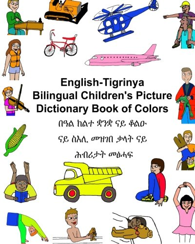 English-Tigrinya Bilingual Children'S Picture Dictionary Book Of Colors (Freebilingualbooks.Com)