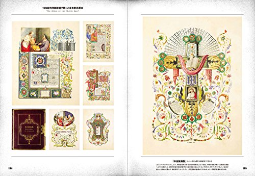 Beautiful Book Designs: From The Middle Ages To The Mid 20Th Century (Japanese Edition)