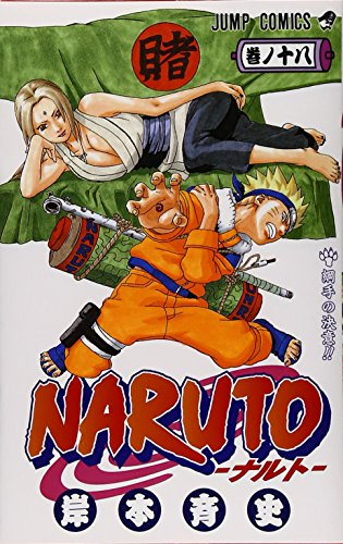 Naruto, Volume 18 (Japanese Edition)