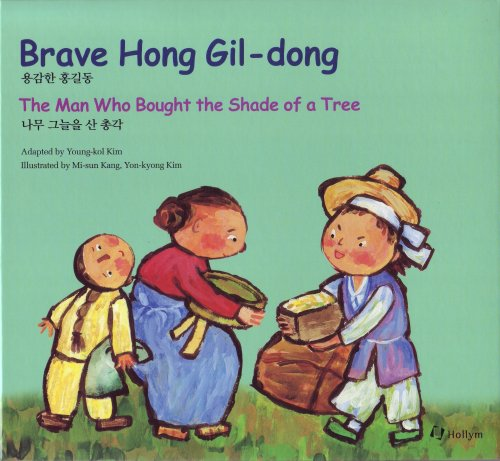 Brave Hong Gil-Dong/The Man Who Bought The Shade Of A Tree (Korean Folk Tales For Children, Vol 8)
