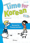Time For Korean Book 2 (English And Korean Edition)
