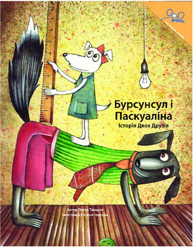 | Bursunsal And Paskualina (Ukrainian Edition)