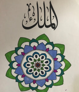 Al-Malik. Learning the Beautiful Names of Allah. Lesson plan for teaching Al-Malik
