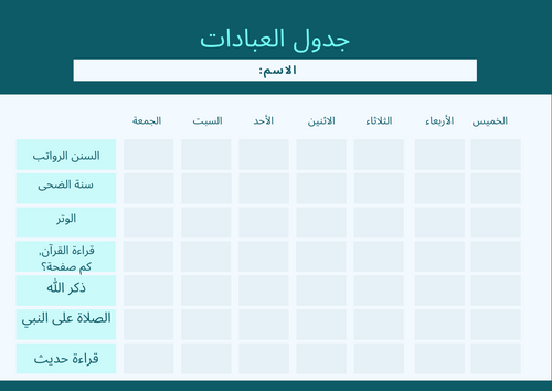 Free Planner, Acts of worship (Arabic)