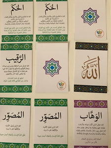 Beautiful Names of Allah Flash Cards & Memory Game, Arabic