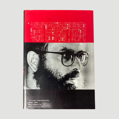 1979 'Inside story of Apocalypse Now' Japanese edition