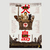 2018 Isle Of Dogs Japanese B5 Poster