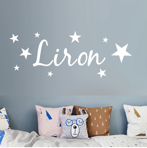"Custom Name ""Stars"" Unisex Wall Decal"