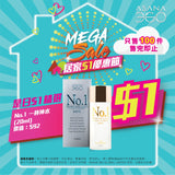 [On the day of $1 discount] No. 1 Brwon Rice Gold  Supreme Essence 20ml [Home shopping discount]