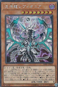 SOFU-JP025 - Yugioh - Japanese - Levionia the Primordial Chaos Dragon - 20th Sec