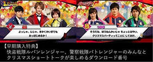 Load image into Gallery viewer, NEW Nintendo Switch Narikids Park Lupinranger VS Patranger JAPAN Super Sentai