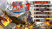 Load image into Gallery viewer, Daisenryaku Daitouakouboushi3 Dai-2 PS Vita SONY JAPANESE NEW JAPANZON