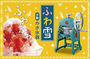 Doshisha Shaved Ice Kakigori fluffy Snow Maker Shaver IS-FY-17 F/S w From japan