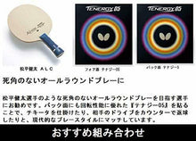 Load image into Gallery viewer, Butterfly Table Tennis Racket Kenta Matsudaira ALC FL JP NEW