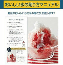 Load image into Gallery viewer, Doshisha Shaved Ice Kakigori fluffy Snow Maker Shaver IS-FY-17 F/S w From japan