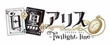 Load image into Gallery viewer, White and black Alice - Twilight line - Limited edition PS Vita Japan