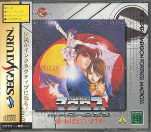 Japanese Game Sega Saturn Chojiku Yosai Macross Emotion Brand New Sealed !