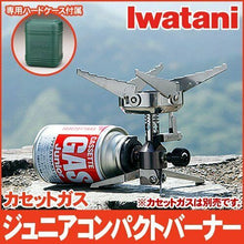 Load image into Gallery viewer, Iwatani Junior compact burner CB-JCB From Japan New .