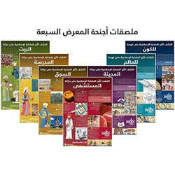 Poster Set Non-Laminated (Arabic)