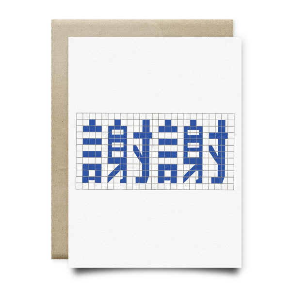 XieXie | Houston Blue Tiles Greeting Card - Cards