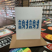 XieXie | Houston Blue Tiles Greeting Card