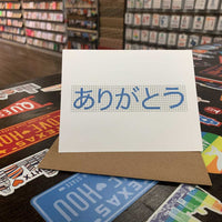 Arigato | Houston Blue Tiles Greeting Card