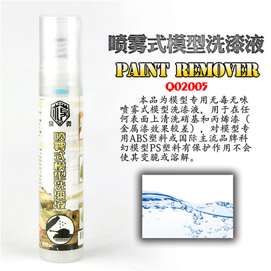 GUNDAM WEATHERING TOOLS SPRAY TYPE PAINT REMOVER 50ML