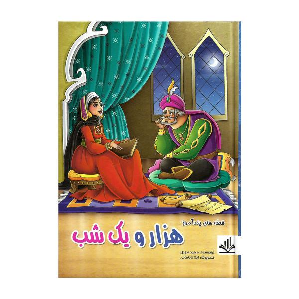 Informative stories from One Thousand and One Nights || قصه های پند آموز هزار و یک شب - Iroonibazaar