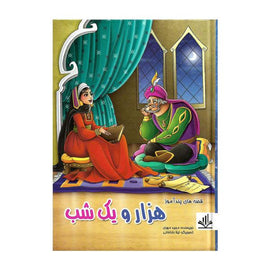 Informative stories from One Thousand and One Nights || قصه های پند آموز هزار و یک شب