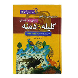 Stories from One Thousand and One Nights 5 || کتاب مجموعه هزار سال داستان ۵