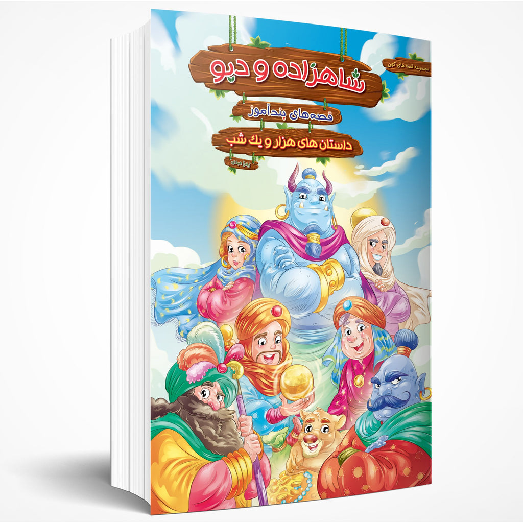 Stories from One Thousand and One Nights - The Prince and The Giant || قصه های پند آموز شاهزاده و دیو - Iroonibazaar