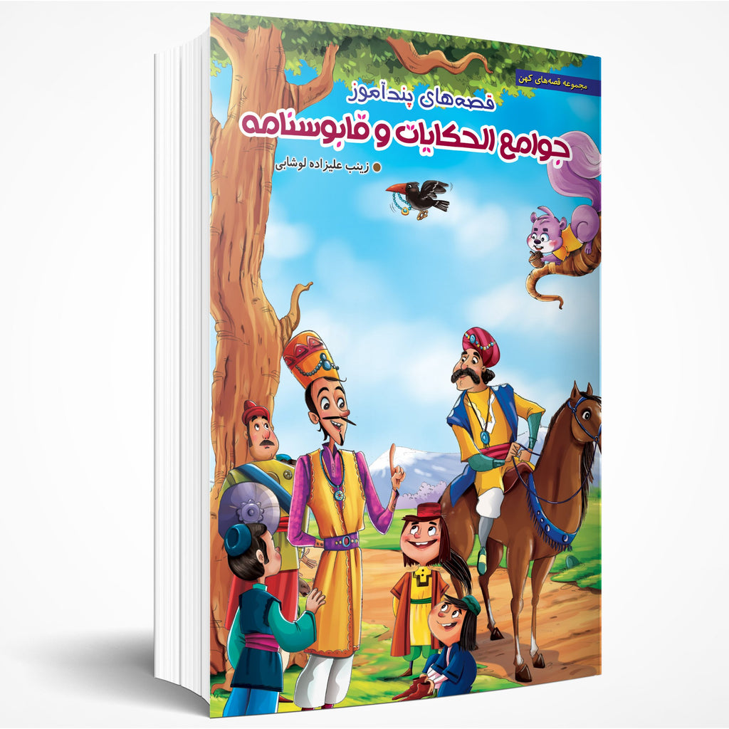 Old tales, story collection, age 9 to 11 || داستان های کهن, مجموعه داستان, گروه سنی 9 تا 11 سال - Iroonibazaar