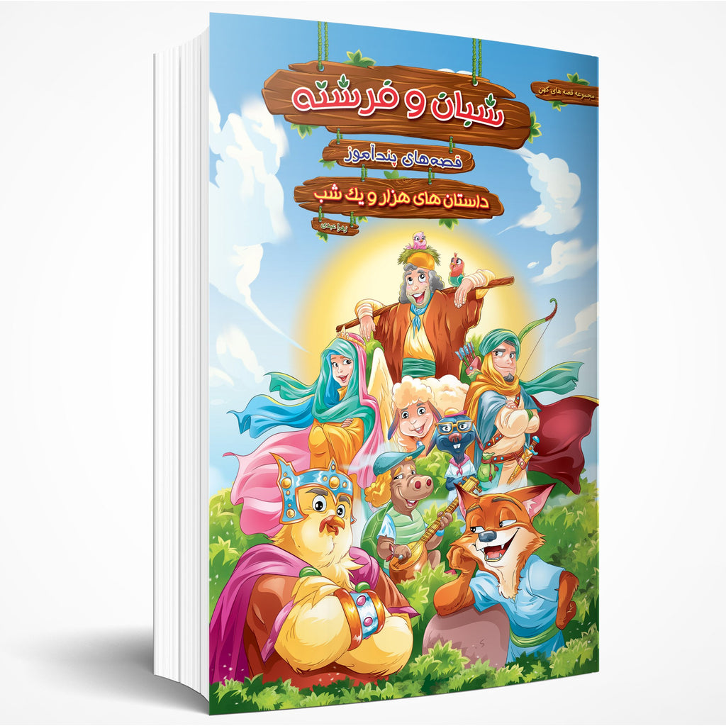 Stories from One Thousand and One Nights - The Shepherd and The Angel || قصه های پند آموز شبان و فرشته - Iroonibazaar
