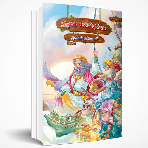 stories from One Thousand and One Nights - Sinbad journeys || قصه های پند آموز سفرهای سندباد