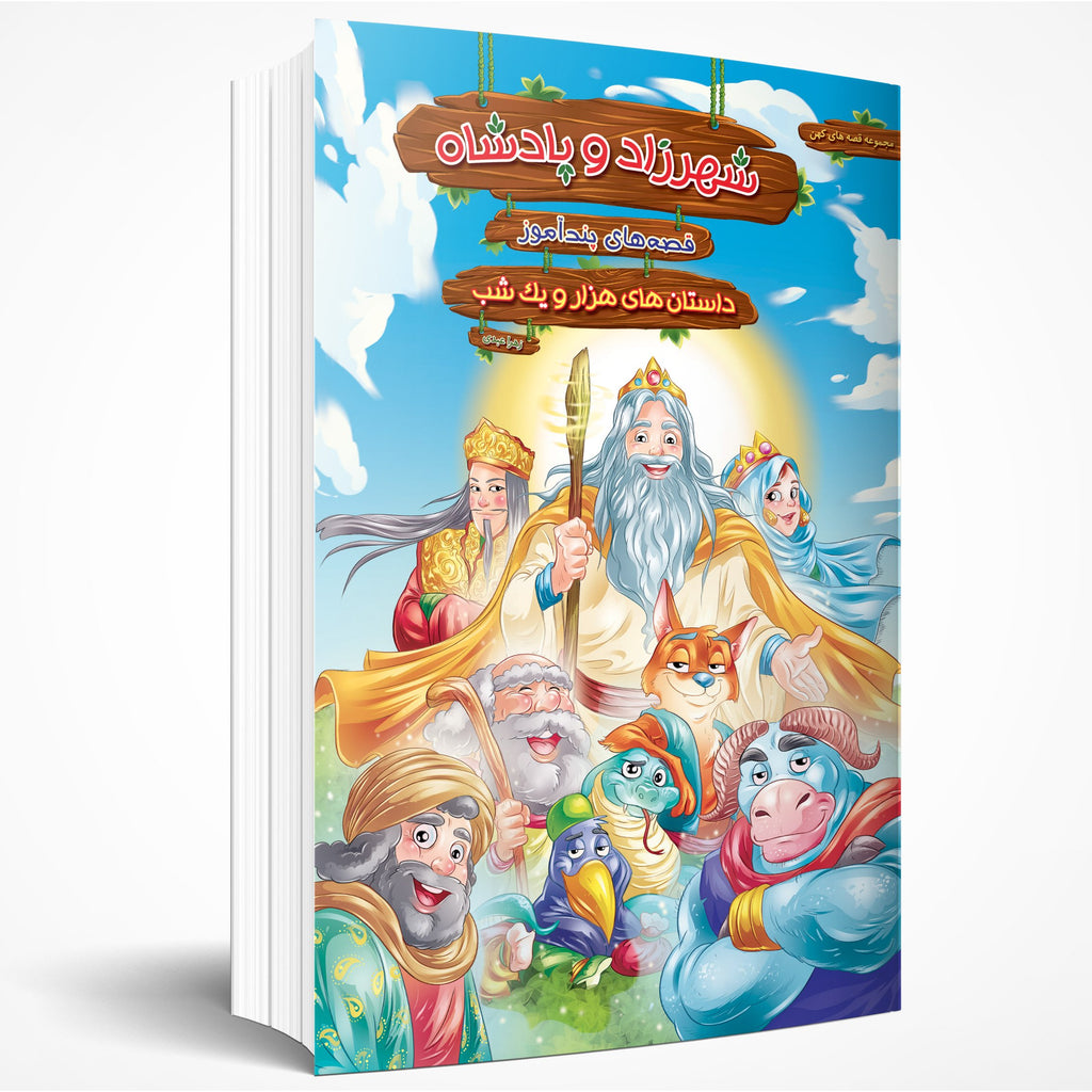 Stories from One Thousand and One Nights - Shahrzad and The King || قصه های پند آموز شهرزاد و پادشاه - Iroonibazaar