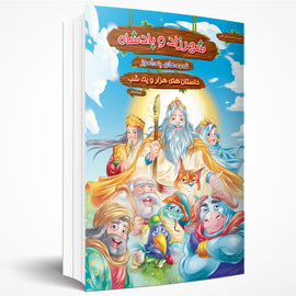 Stories from One Thousand and One Nights - Shahrzad and The King || قصه های پند آموز شهرزاد و پادشاه