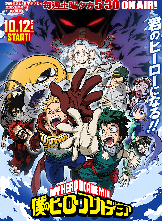 L'anime My Hero Academia Saison 4, en Visual Art 3