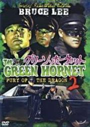 """The Green Hornet 2"" (Fury Of The Dragon) (1976)"