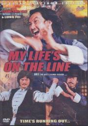 """My Life's On The Line""  a.k.a. (60 Second Assassin) (1979)"