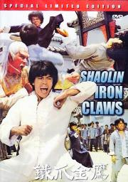 """Shaolin Iron Claws"" a.k.a. (Hawk's Fist) (1978)"