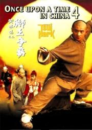 """Once Upon A Time In China IV"" a.k.a. (Wong Fei Hung IV: Wong je ji fung) (1993)"