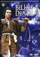 """The Bells Of Death"" a.k.a. (Duo Hun Ling) (1968)"