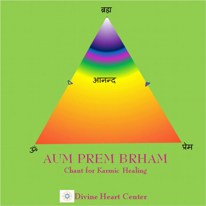 Aum Prem Brham - Chant for Karmic Healing (digital download)