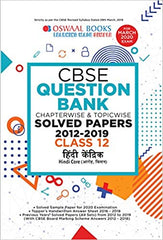 CBSE Question Bank Class 12 Hindi Core Book Chapterwise & Topicwise (For March 2020 Exam) By Oswaal - Zeroinfy