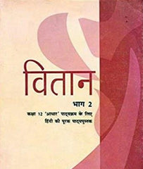 Vitaan Part 2 Hindi (Core) Textbook for Class 12 By Ncert - Zeroinfy