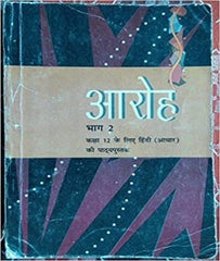 Aaroh Part 2 Hindi (Core) Textbook for Class 12 By Ncert - Zeroinfy