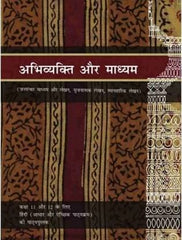 Abhivyakti Aur Madhyam Textbook of Hindi For Class 11 By Ncert - Zeroinfy