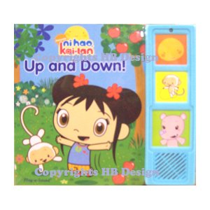 Nihao KaiLlan: Up and Down. Play-a-Sound Storybook